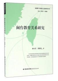 闽台教育关系研究