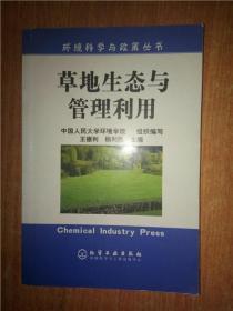 草地生态与管理利用