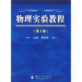 物理实验教程(第2版)
