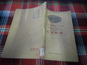 马克思 恩格斯 列宁 斯大林论共产主义社会名词解释(1959一版一印)