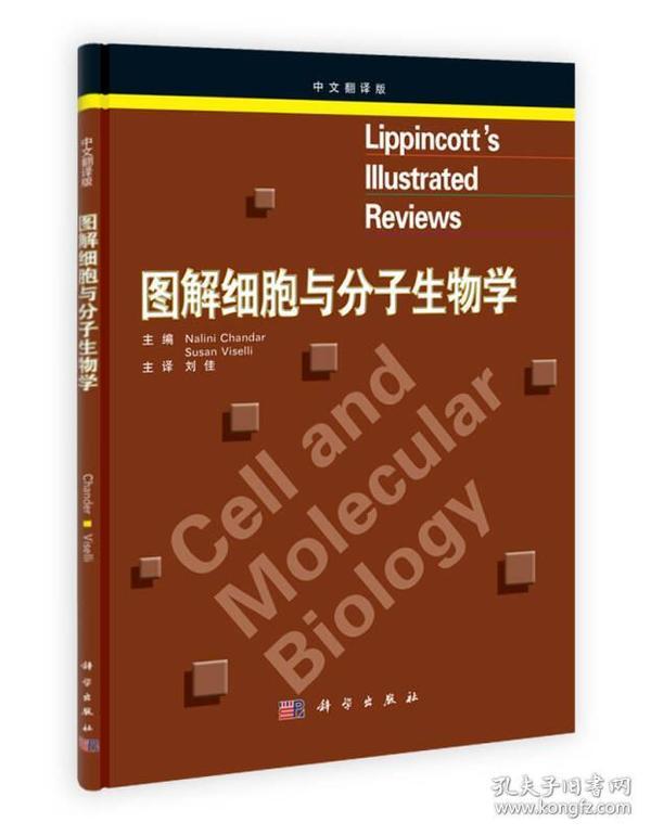 图解细胞与分子生物学(中文翻译版)