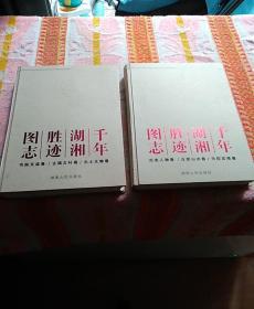 千年湖湘胜迹图志(上下)