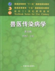 """兽医传染病学(第五版)/普通高等教育""""十一五""""国家级规划教材"""