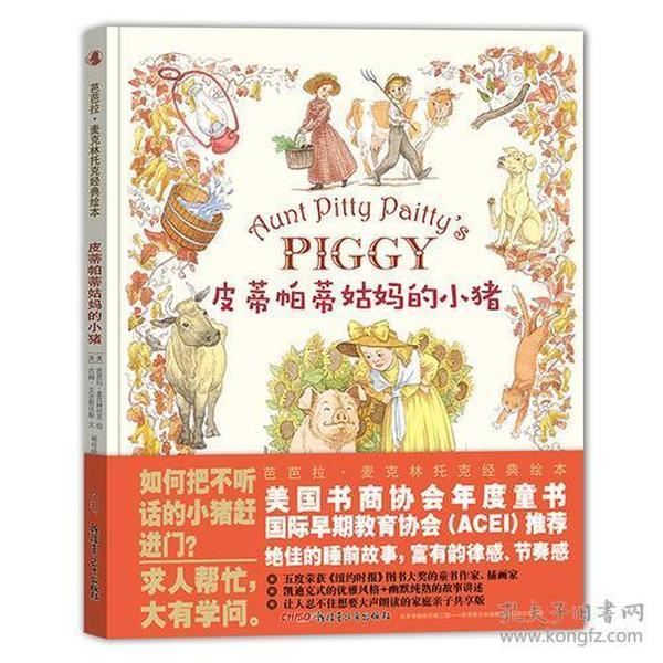 芭芭拉·麦克林托克经典绘本:皮蒂帕蒂姑妈的小猪