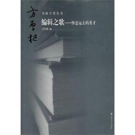 编辑之歌——怀念远去的英才 专著 方厚枢编 bian ji zhi ge — — huai nian yuan qu