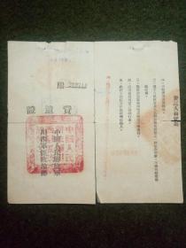 中国人民解放军川西军区政治部--资遣证