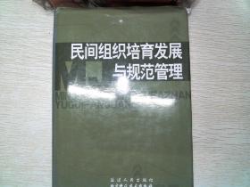 民间组织培育发展与规范管理 下卷