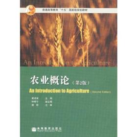 农业概论(第2版)