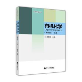 有机化学下册 (第四版)胡宏纹 9787040380477