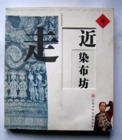 走近染布坊/中华传统老作坊