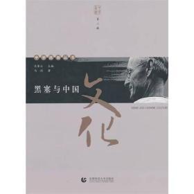 中学西渐:黑塞与中国文化