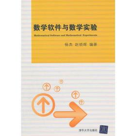 数学软件与数学实验