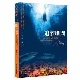 追梦珊瑚——献给为保护珊瑚而奋斗的科学家