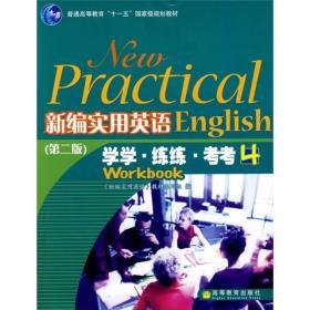 新编实用英语4:学学、练练、考考