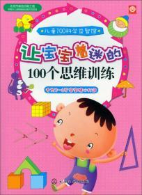 讓寶寶著迷的100個思維小訓練