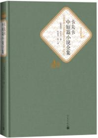 名著名译丛书 卡夫卡中短篇小说全集
