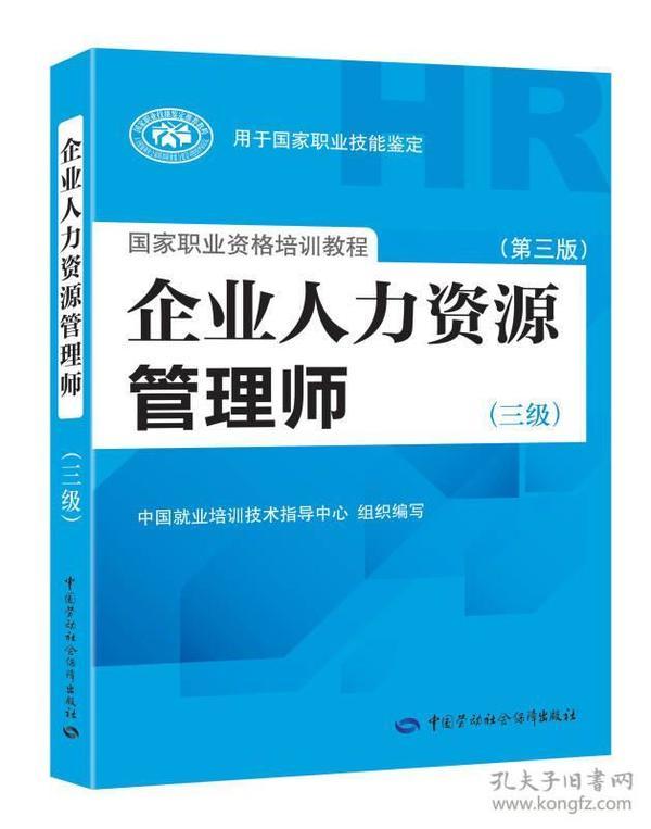 企业人力资源管理师(三级)第三版