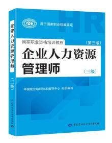 企业人力资源管理师(三级)(第三版)    中国劳动社会保障出