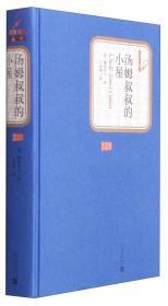 名著名译丛书:汤姆叔叔的小屋