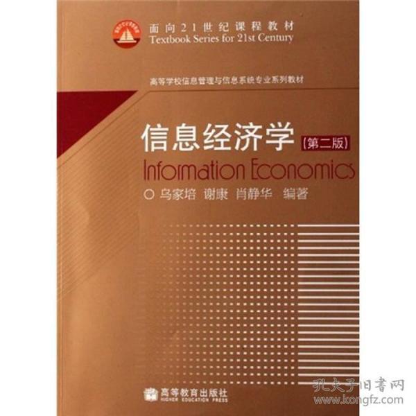 信息经济学(第二版) 9787040205657