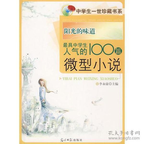 &中学生一生珍藏书系:阳光的味道·最具中学生人气的100篇微型小说