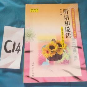 幼儿师范学校语文教科书(试用本)听话和说话.第二册