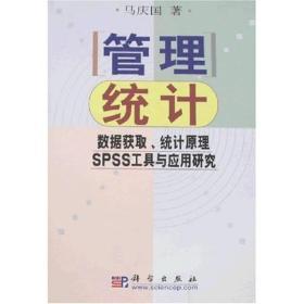 管理统计马庆国科学出版社9787030107503