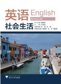 英语-社会生活