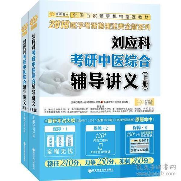 2015刘应科考研西医综合辅导讲义 (上下)