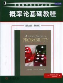华章数学原版精品系列:概率论基础教程(英文版·第8版)