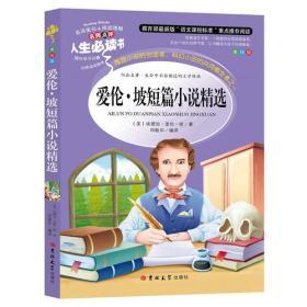 教育部最新版.语文课程标准.重点推荐阅读·人生必读书:艾伦·坡短篇小说精选(美绘版)_9787567794078