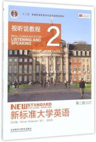 """新标准大学英语:视听说教程2(第2版 附光盘)/""""十二五""""普通高等教育本科国家级规划教材"""