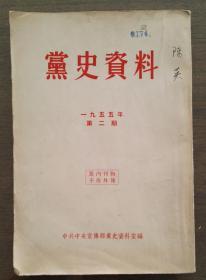 党史资料1955年第3期 党内刊物