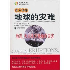 活力地球、地球的灾难:地震、火山及其他地质灾害