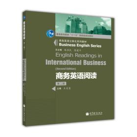 二手商务英语阅读(第2版)王关富 高等教育出版社 9787040324112
