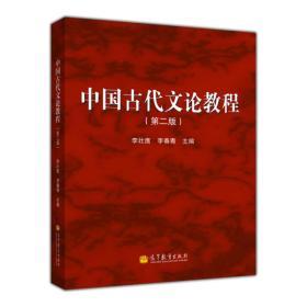 中国古代文论教程第二2版李壮鹰高等教育出版社9787040368550s