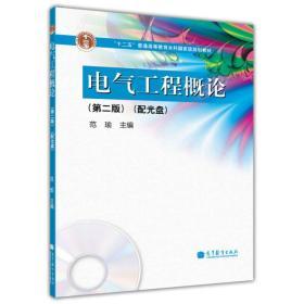 电气工程概论 范瑜 第二版 9787040385892 高等教育出版社