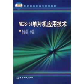 MCS-51單片機應用技術