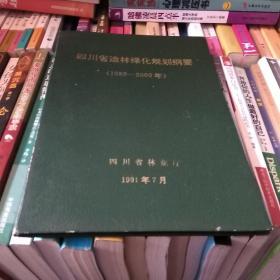 四川省造林绿化规划纲要(1989-2000年)