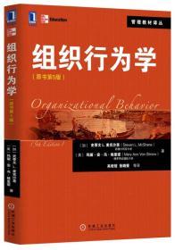 组织行为学(原书第5版)