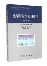 化学计量学实用指南(原著第2版)