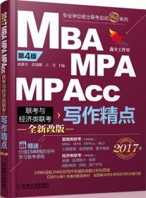 2017機工版精點教材 MBA/MPA/MPAcc聯考與經濟類聯考 寫作精點