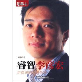 睿智李彦宏 唐灿 中国铁道出版社 9787113148003