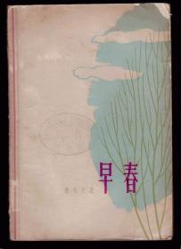 十七年小说《早春》 1962年一版一印