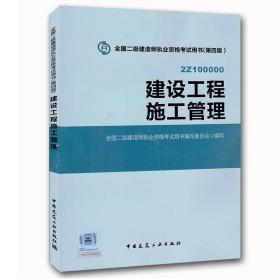 2015全国二级建造师执业资格考试用书(第四版):建设工程施工管理