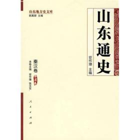 山东通史·秦汉卷