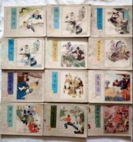 《水浒传》连环画 12册合售,1982 -1983年一版一印