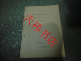 角鹰 (具体书名见图,日文版)(书籍左部边缘有两个订书孔)