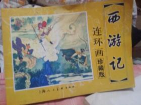 西游记(珍藏版)