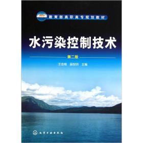 水污染控制技术(第2版)